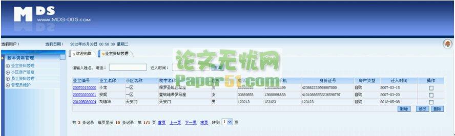 jsp物业管理系统(12原创)2