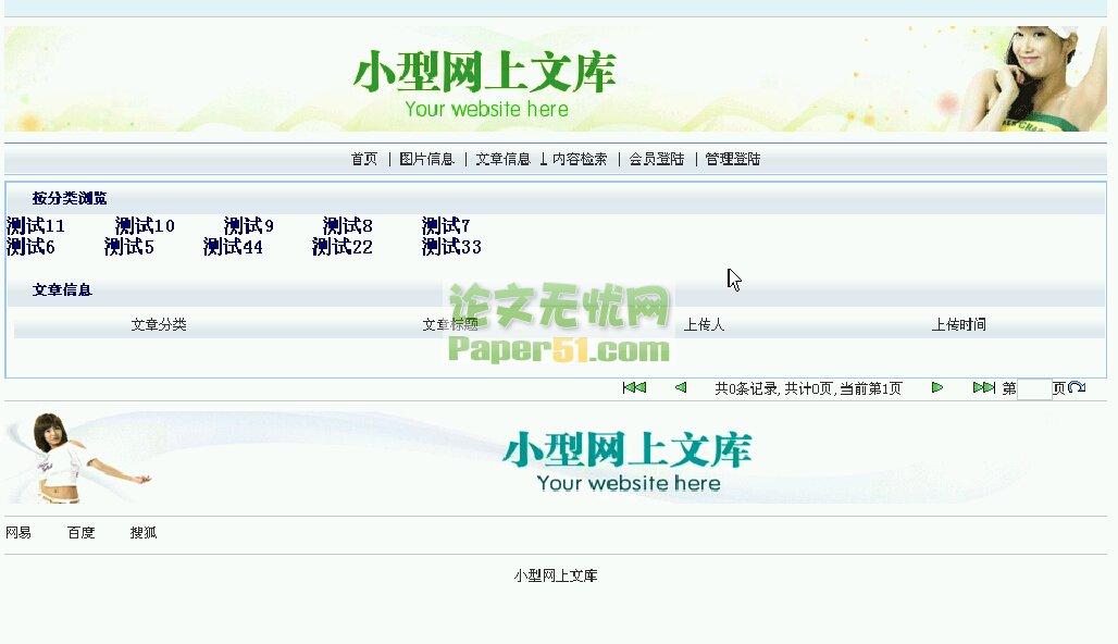 jsp小型网上文库(原创)