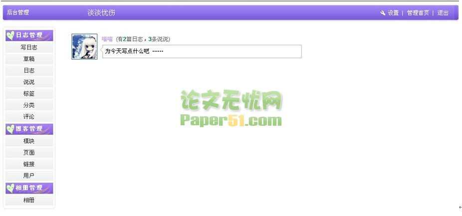 php博客2