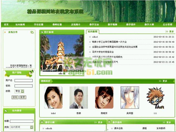 php精品课程教学网站在线发布系统1