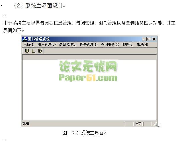 基于VISUAL  C++的图书管理系统设计与实现2