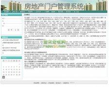 JSP房地产门户管理系统SSH