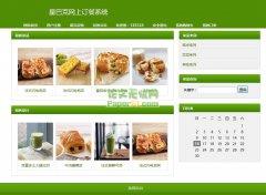 基于JSP的星巴克网上订餐系统 SSH框架开发